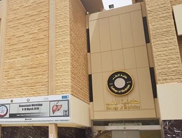 نسب القبول في جامعة الملك سعود 1442 طب