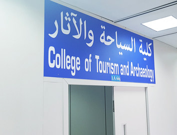 College of Tourism and Archeology